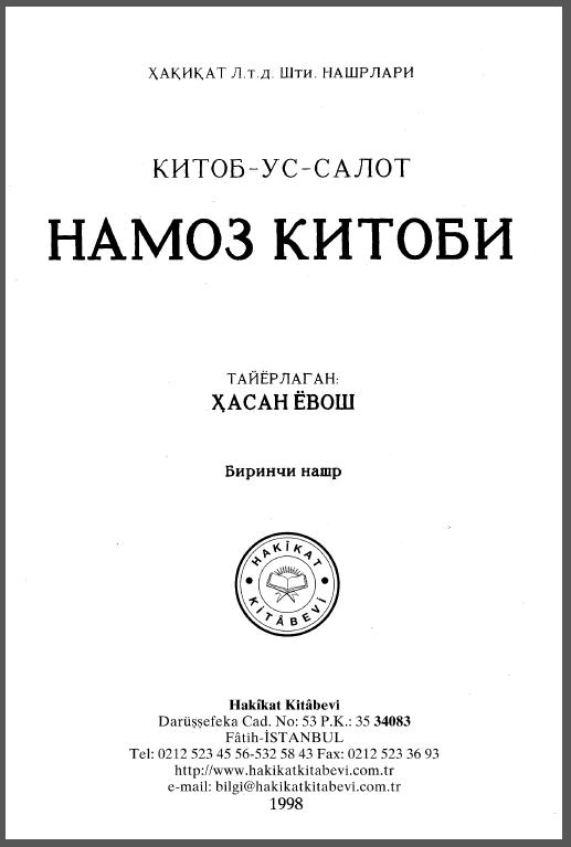 Намоз Китоби